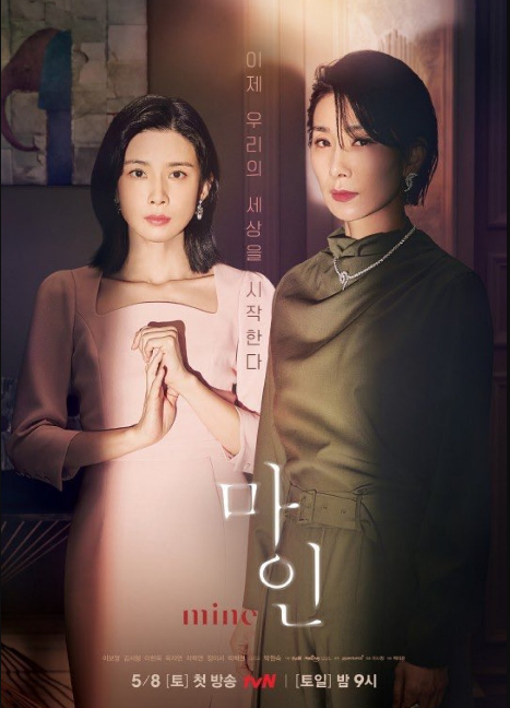 MINE cast: Lee Bo Young, Go So Young. MINE Release Date 8 May2021. MINE Episode: 16.