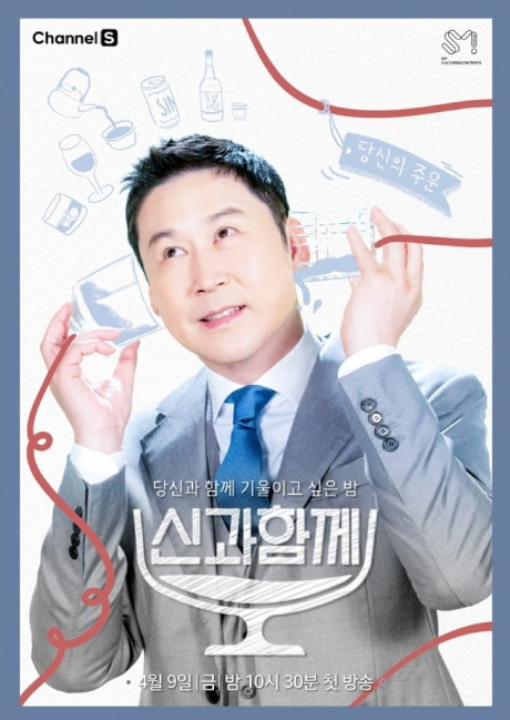Along with the Shin cast: Shin Dong Yup, Lee Yong Jin, Park Sun Young. Along with the Shin Release Date: 9 April 2021. Along with the Shin Episodes: 10.