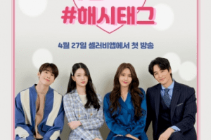 Love #Hashtag cast: Shin Hye Jung, Oh Chang Seok, Han Seung Woo. Love #Hashtag Release Date: 27 April 2021. Love #Hashtag Episodes: 10.