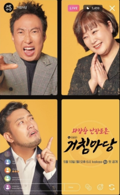Rough Yard cast: Park Myung Soo. Rough Yard Release Date: 10 May 2021. Rough Yard Episode: 1.
