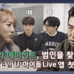 Idol Live Agent: Shadow Hunter cast: Jang Dong Min, Hwang Je Sung, Yoon Do Woon. Idol Live Agent: Shadow Hunter Release Date: 24 April 2021. Idol Live Agent: Shadow Hunter Episodes: 10.