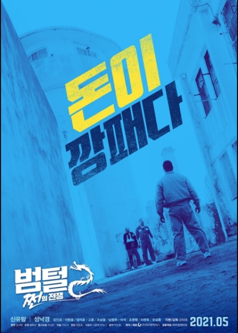 King of Prison 2: The War of Money cast: Shin Yoo Ram. King of Prison 2: The War of Money Release Date: 13 May 2021. King of Prison 2: The War of Money.