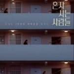 People Living Alone cast: Gong Seung Yeon, Jung Da Eun, Seo Hyun Woo. People Living Alone Release Date: May 2021. People Living Alone.