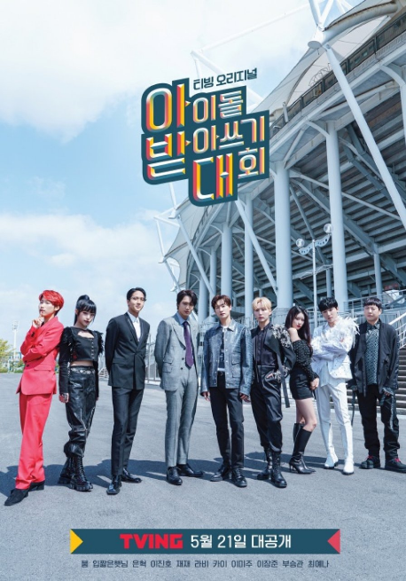 Idol Dictation Contest cast: Boom, Lee Jin Ho, Boo Seung Kwan. Idol Dictation Contest Release Date: 21 May 2021. Idol Dictation Contest Episodes: 9.