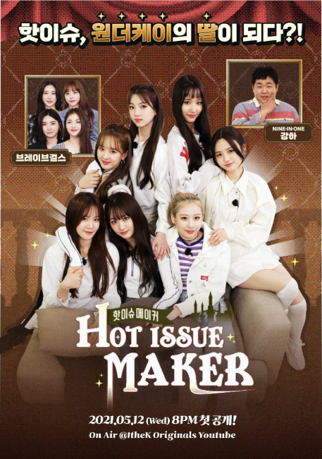 Hot Issue Maker cast: Kang Na Hyun, Mayna, Kim Hyeong Shin. Hot Issue Maker Release Date: 12 May 2021. Hot Issue Maker Episodes: 3.