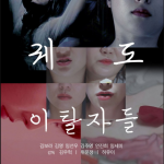 Orbit Defectors cast: Kim Bo Ra, Kim Young, Im Se Mi. Orbit Defectors Release Date: 3 May 2021. Orbit Defectors.