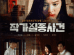 Artist Disappearance Case cast: Lee Young Ae, Kwak Sun Young. Artist Disappearance Case Release Date: 7 May 2021. Artist Disappearance Case Episodes: 10.