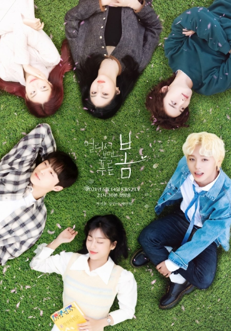 At a Distance, Spring is Green cast: Park Ji Hoon, Kang Min Ah, Bae In Hyuk. At a Distance, Spring is Green Release Date: 14 June 2021. At a Distance, Spring is Green Episodes: 12.