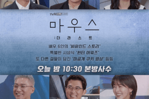 Mouse: The Last cast: Lee Seung Gi, Lee Hee Joon, Park Joo Hyun. Mouse: The Last Release Date: 20 May 2021. Mouse: The Last Episodes: 2.