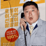 Merseon129 cast: Kang Ho Dong. Merseon129 2021 Release Date: 23 May 2021. Merseon129 2021 Episode: 1.