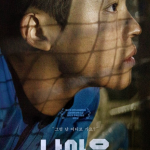 Not Out cast: Jung Jae Kwang, Lee Kyu Sung, Kim Hyun Joo. Not Out 3 June 2021 Release Date: June 2021. Not Out.