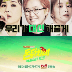 Money Touch Me cast: Song Eun Yi, Jang Young Ran, Oh Yoon Ah. Money Touch Me Release Date: 26 May 2021. Money Touch Me Episode: 1.