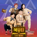 North Europe with Carrier cast: Song Eun Yi, Kim Sook, Yoo Se Yoon. North Europe with Carrier 7 2021 Release Date: June 2021. North Europe with Carrier Episode: 1.
