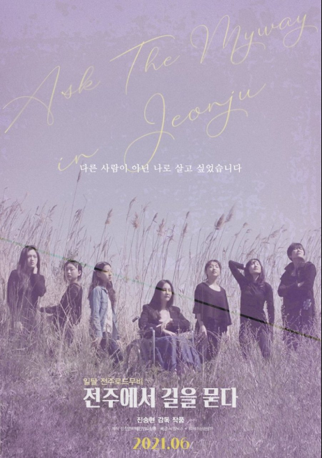Ask The Myway in Jeonju cast: Cho Sung Hee, Bae Kyu Ri, Jo Myung Haeng. Ask The Myway in Jeonju Release Date: 1 June 2021. Ask The Myway in Jeonju.