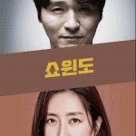 Show Window cast: Song Yoon Ah, Lee Sung Jae. Show Window Release Date: September 2021. Show Window Episodes: 16.