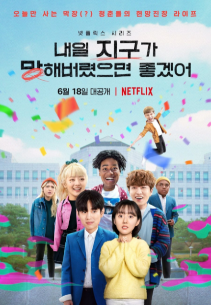 So Not Worth it cast: Park Se Wan, Shin Hyun Seung, Choi Young Jae. So Not Worth it Release Date 18 Juue 2021. So Not Worth it Episodes: 12.