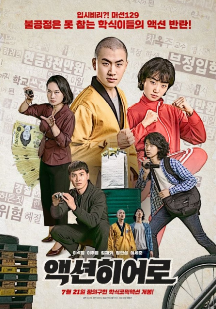 Action Hero cast: Lee Suk Hyeong, Lee Joo Young, Kim Jae Hwa. Action Hero Release Date: 21 July 2021. Action Hero.