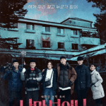 I Can Only See cast: Jung Jin Woon, Sol Bin, Lee Se Hee. I Can Only See Release Date: July 2021. I Can Only See.