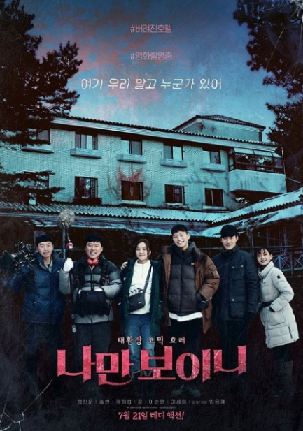 I Can Only See cast: Jung Jin Woon, Sol Bin, Lee Se Hee. I Can Only See Release Date: 21 July 2021. I Can Only See.
