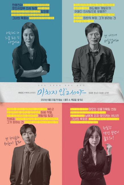 On the Verge of Insanity cast: Moon So Ri, Jung Jae Young, Lee Sang Yeob. On the Verge of Insanity Release Date: 23 June 2021. On the Verge of Insanity Episodes: 16.