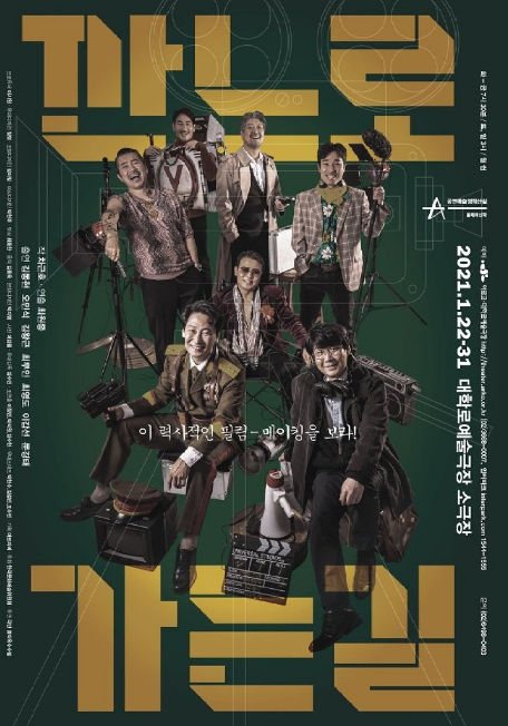 ARKO LIVE Play: On the Way to Cannes cast: Kim Dong Hyun, Kim Wang Geun, Choi Moo In. ARKO LIVE Play: On the Way to Cannes Release Date: 7 June 2021. ARKO LIVE Play: On the Way to Cannes.