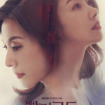 Red Shoes cast: Choi Myung Gil, So Yi Hyun, Park Yoon Jae. Red Shoes Release Date: 5 July 2021. Red Shoes Episodes: 100.