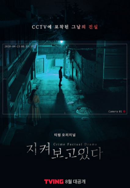 I'm Watching You cast: Kim Bo Ra. I'm Watching You Release Date: 26 August 2021. I'm Watching You Episodes: 10.