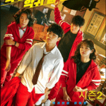 The Uncanny Counter 2 cast: Cho Byeong Kyu, Yoo Joon Sang, Yeom Hye Ran. The Uncanny Counter 2 Release Date: 2022. The Uncanny Counter 2 Episode: 0.