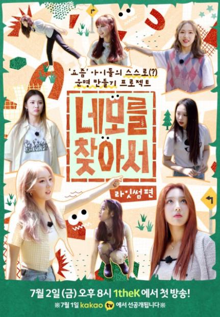 Finding Nemo cast: Yoon Sang Ah, Han Cho Won, Kim Na Young. Finding Nemo Release Date: 1 July 2021. Finding Nemo Episodes: 2.