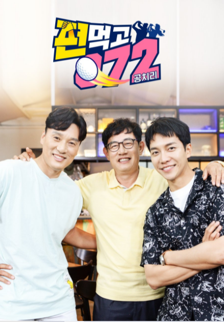 Team Up 072 cast: Lee Seung Gi, Lee Kyung Kyu, So Yi Hyun. Team Up 072 Release Date: 16 July 2021. Team Up 072 Episodes: 10.