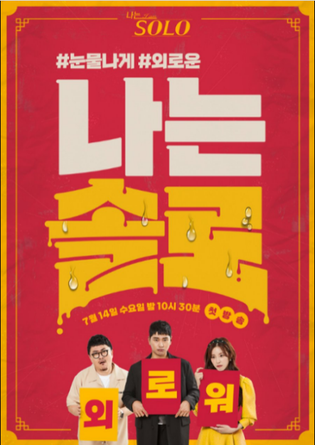 I Am Solo is a Korean TV Show (2022). I Am Solo cast: Defconn, Jeon Hyo Sung, Lee Yi Kyung. I Am Solo Release Date: 14 July 2021. I Am Solo Episodes: 12.