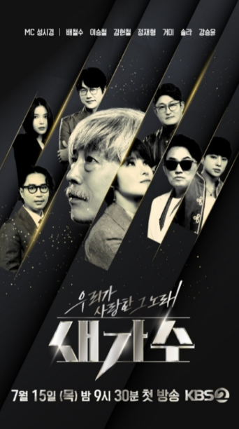 The Legend, The New Singer cast: Solar, Gummy, Lee Seung Chul. The Legend, The New Singer Release Date: 15 July 2021. The Legend, The New Singer Episodes: 12.