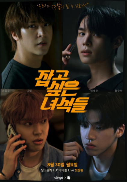 The Guys I Want to Catch cast: KSon Dong Woon, Niel, Jung Woo Seok. The Guys I Want to Catch Release Date: 28 August 2021. The Guys I Want to Catch Episode: 1.