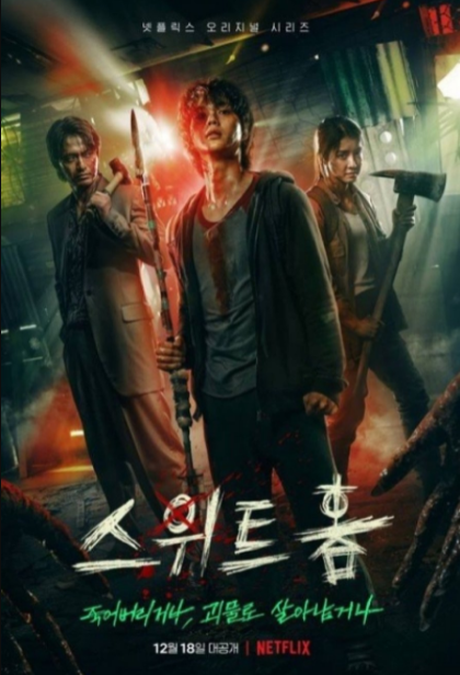 Sweet Home 2 cast: Song Kang, Lee Jin Wook, Lee Shi Young. Sweet Home 2 Release Date: 2022. Sweet Home 2 Episode: 0.