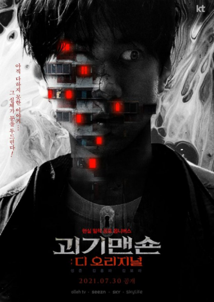 2021 Summer Drama Collage: Monster Mansion cast: Sung Joon, Kim Bo Ra, Kim Hong Pa. 2021 Summer Drama Collage: Monster Mansion Release Date: 30 July 2021. 2021 Summer Drama Collage: Monster Mansion Episodes: 8.