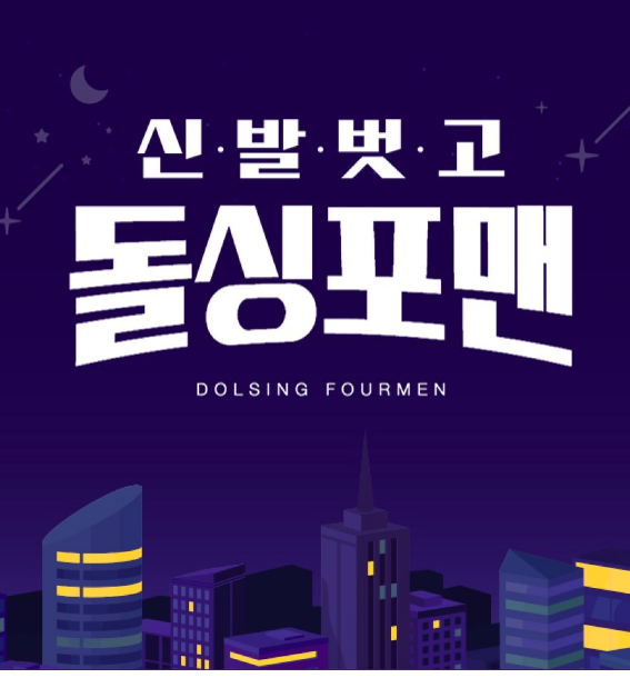 Take Off Your Shoes cast: Tak Jae Hoon, Im Won Hee, Lee Sang Min. Take Off Your Shoes Release Date: 13 July 2021. Take Off Your Shoes Episodes: 12.