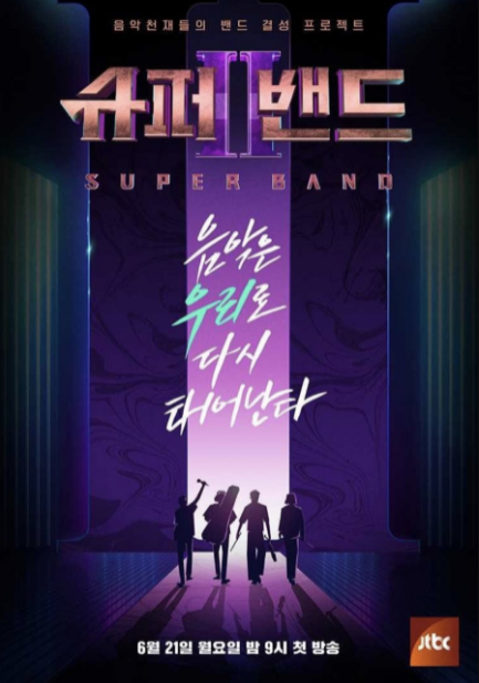 Super Band 2 cast: CL, Lee Sang Soon, Yoo Hee Yeol. Super Band 2 Release Date: 21 June 2021. Super Band 2 Episodes: 15.