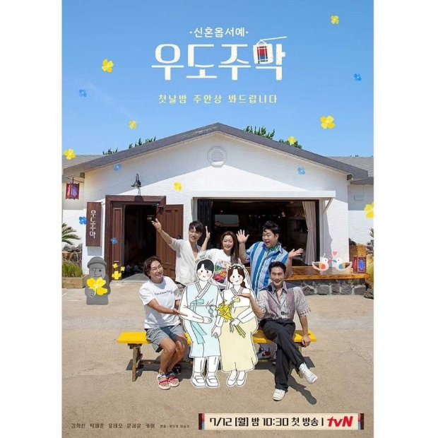 Honeymoon Tavern cast: Kim Hee Sun, Yoo Teo, Moon Se Yun. Honeymoon Tavern Release Date: 12 July 2021. Honeymoon Tavern Episodes: 10.