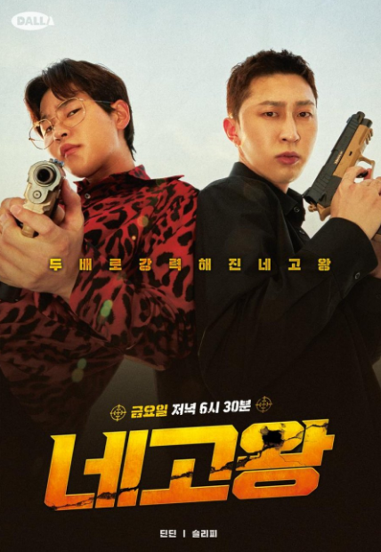 Nego King 3 cast: DinDin, Sleepy. Nego King 3 Release Date: 6 August 2021. Nego King 3 Episodes: 10.