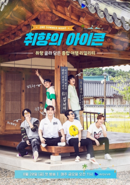 iKON's Type: One Summer Night cast: Jay, Song Yoon Hyeong, Bobby. iKON's Type: One Summer Night Release Date: 20 August 2021. iKON's Type: One Summer Night Episodes: 12.