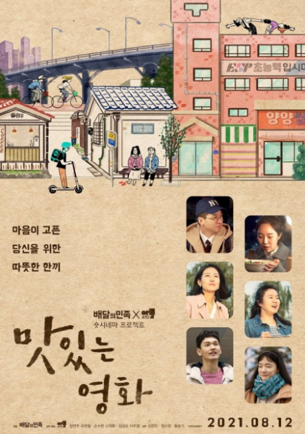 Tasty Ending cast: Jo Hyun Chul, Jung Yeon Joo, Son Soo Hyun. Tasty Ending Release Date: 12 August 2021. Tasty Ending.