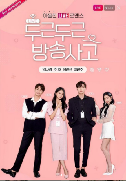 Heartbeat Broadcasting Accident cast: Zu Ho, Im Na Young, Jung Min Gyu. Heartbeat Broadcasting Accident Release Date: September 2021. Heartbeat Broadcasting Accident Episode: 1.