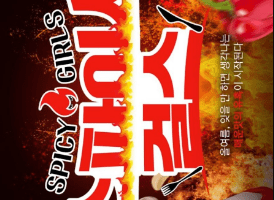 Spicy Girls cast: Kim Shin Young, Uee, Sunny. Spicy Girls Release Date: 11 August 2021. Spicy Girls Episodes: 10.