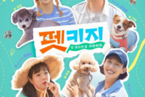Petkage cast: Kim Hee Chul, Kim Tae Yeon, Hong Hyun Hee. Petkage Release Date: 26 August 2021. Petkage Episodes: 10.
