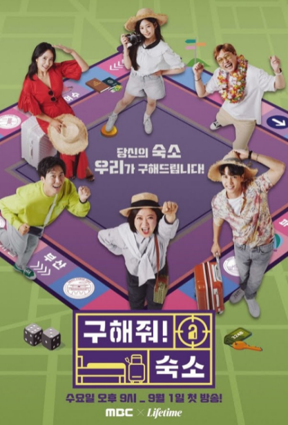 Where Is My Lodging cast: Kim Sook, Kim Min Ju, Do Kyung Wan. Where Is My Lodging Release Date: 1 September 2021. Where Is My Lodging Episodes: 50.