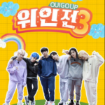 Oui Go Up 3 Behind Cast: Jang Dae Hyeon, Kim Dong Han, Kim Yo Han. Oui Go Up 3 Behind Release Date: 28 August 2021. Oui Go Up 3 Behind Episode: 1.