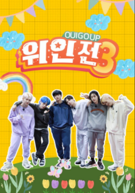 Oui Go Up 3 Behind Cast: Jang Dae Hyeon, Kim Dong Han, Kim Yo Han. Oui Go Up 3 Behind Release Date: 28 August 2021. Oui Go Up 3 Behind Episodes: 10.