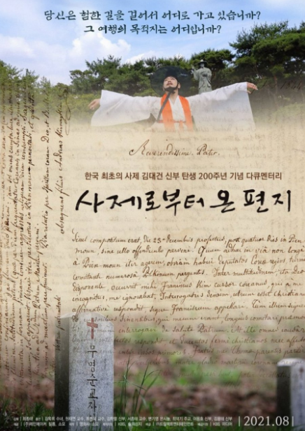 Letter From a Priest cast: Choi Jong Tae. Letter From a Priest Release Date: 19 August 2021. Letter From a Priest.