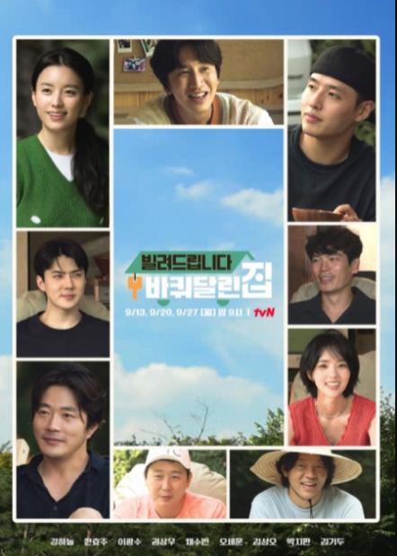 Lending You My House on Wheels cast: Kang Ha Neul, Han Hyo Joo, Lee Kwang Soo. Lending You My House on Wheels Release Date: 13 September 2021. Lending You My House on Wheels Episodes: 3.