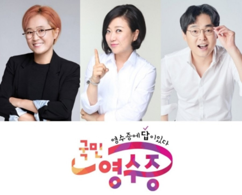 National Receipt cast: Song Eun Yi, Kim Sook, Park Young Jin. National Receipt Release Date: 10 September 2021. National Receipt Episode: 1.